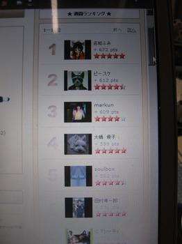 画像2011年07月31日分 001.jpg