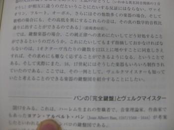 IMG_5747古楽の音律の該当部分.JPG